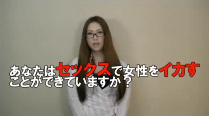 AV女優佐山愛とAV男優カズが教えるセックステクニック