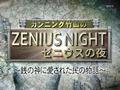 カンニング竹山のゼニウスの夜 動画~2013年1月9日